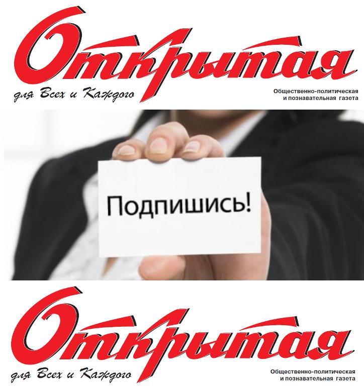 картинки для подписки на газету