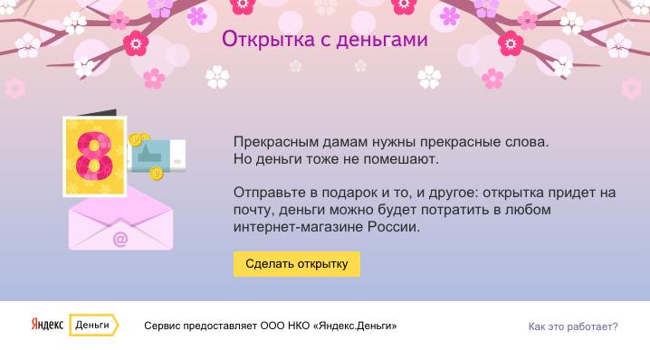 Отправить открытку можно с таких сайтов как