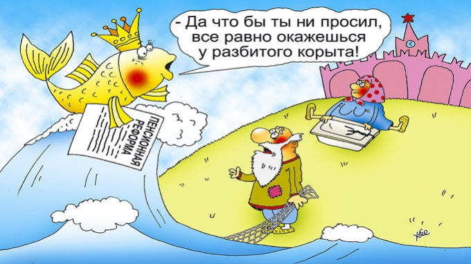 Картинки по запросу пенсионеры бедные россии картинки