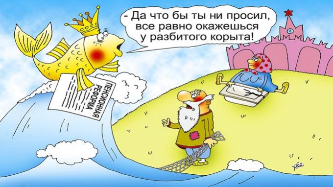 Картинки по запросу пенсионер россии картинки