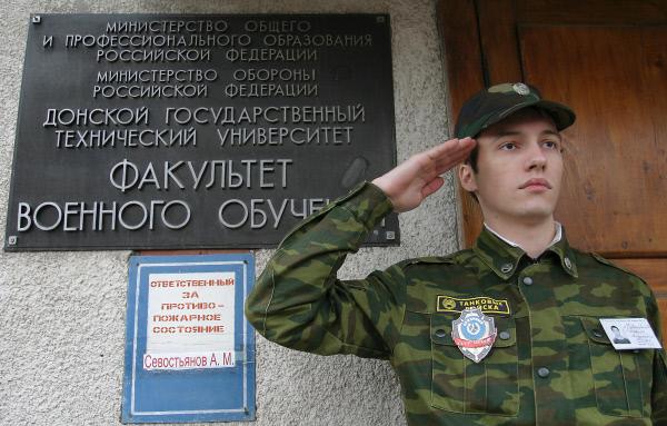 специально военный университет министерства обороны российской федерации как использует